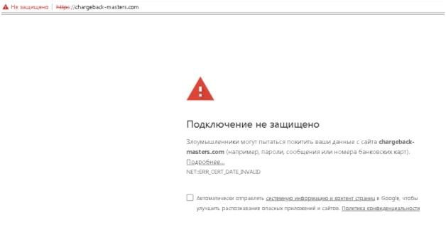 Обман с чарджбеком на Infoscam