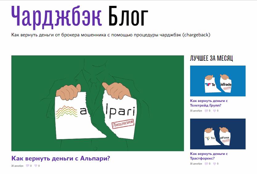 Allchargebacks ru