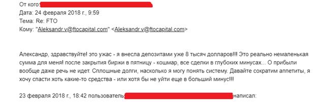 fto capital отзыв