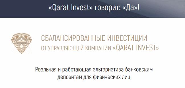обманули qarat invest
