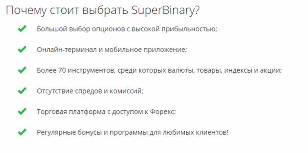 superbinary