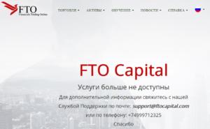 fto capital или urfinancial