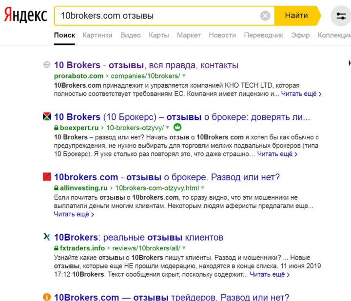10brokers com отзывы