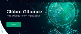 Финансовый рынок с glballiance